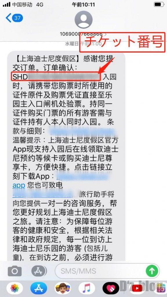 上海ディズニー 入場チケット番号確認ショートメール