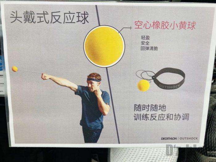 上海DECATHLON ボクサー練習用品