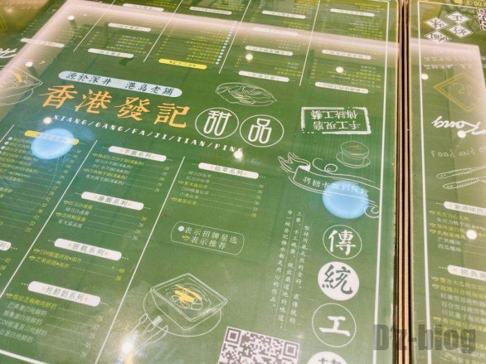 上海發记甜品 テーブルメニュー