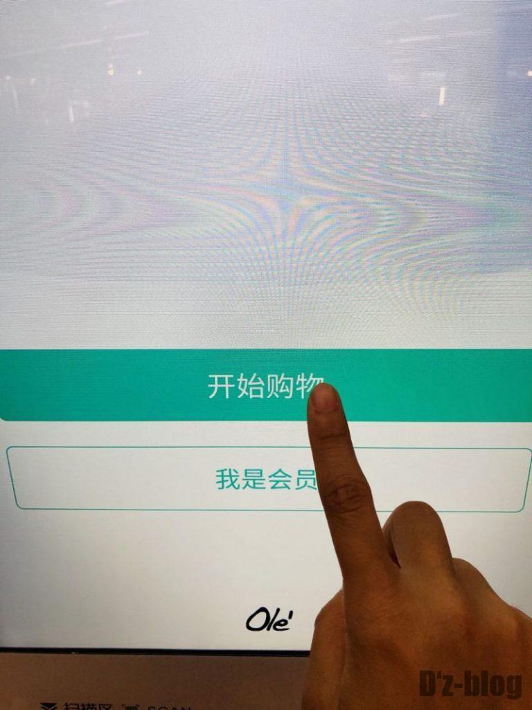 上海新世界大丸百貨店 Ole自動会計機モニタータッチ