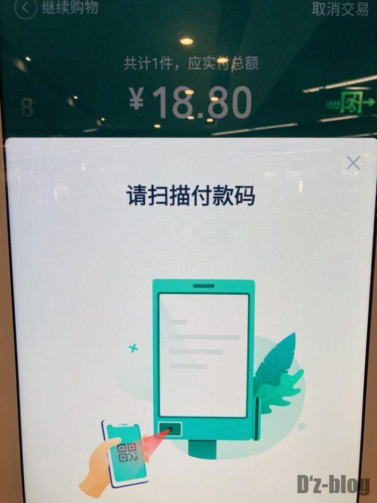 上海新世界大丸百貨店 Ole自動会計機 会計スキャン指示画面