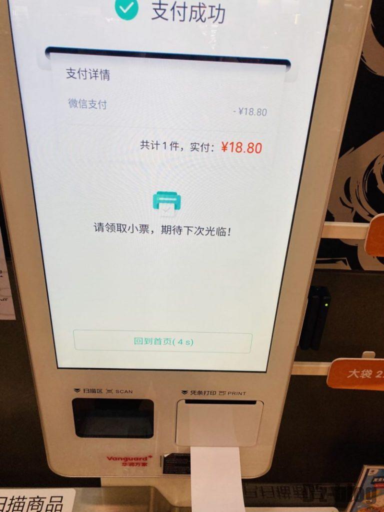 上海新世界大丸百貨店 Ole自動会計機 支払い完了画面