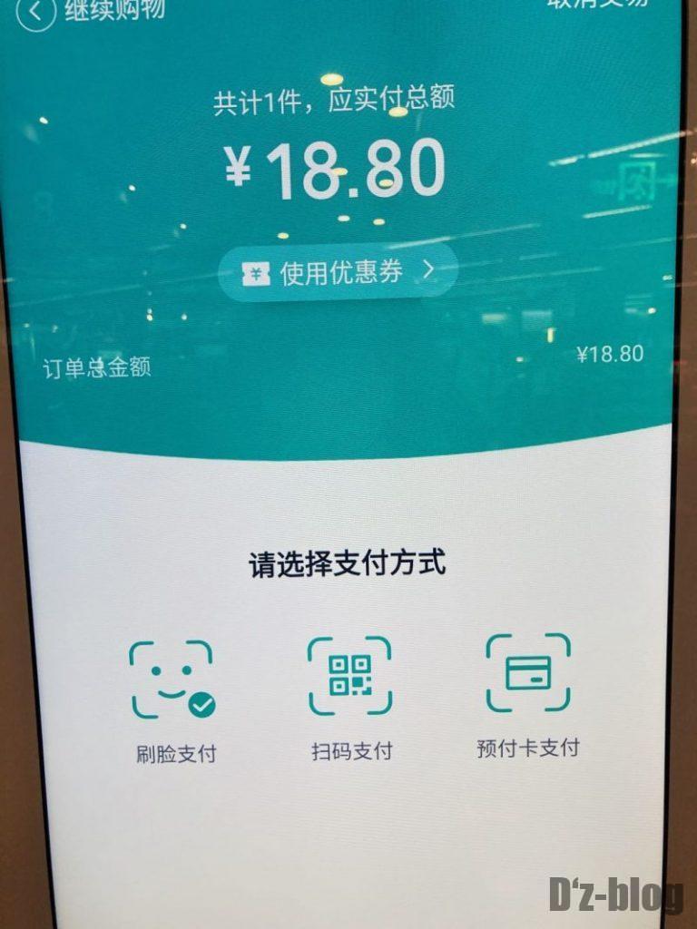 上海新世界大丸百貨店 Ole自動会計機 支払方法選択画面
