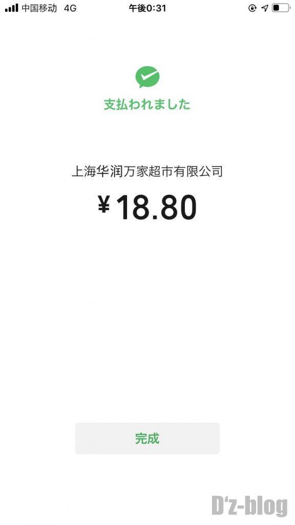 上海新世界大丸百貨店 Ole自動会計機 微信支払完了画面