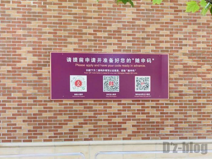 上海ディズニーランド 健康码