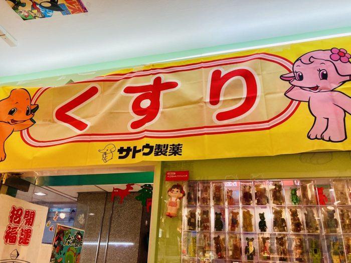 上海大満商店 入口 サトウ製薬のれん