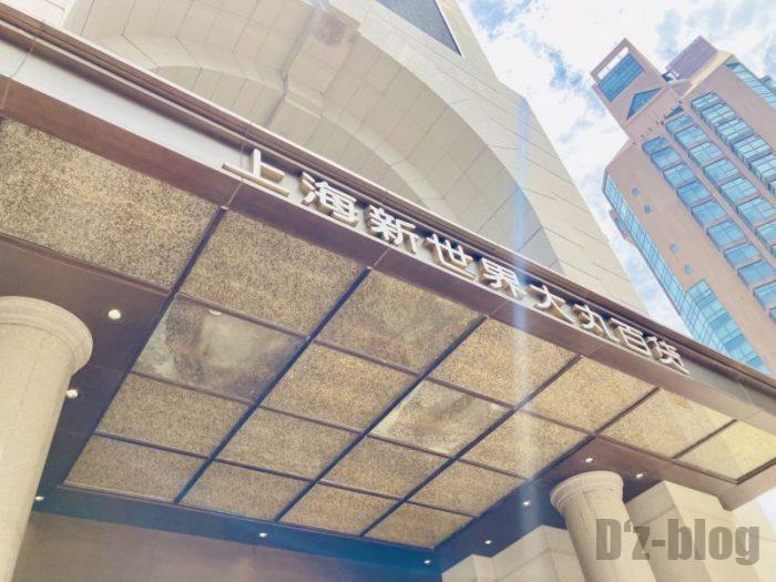 上海新世界大丸百貨店 ネーム