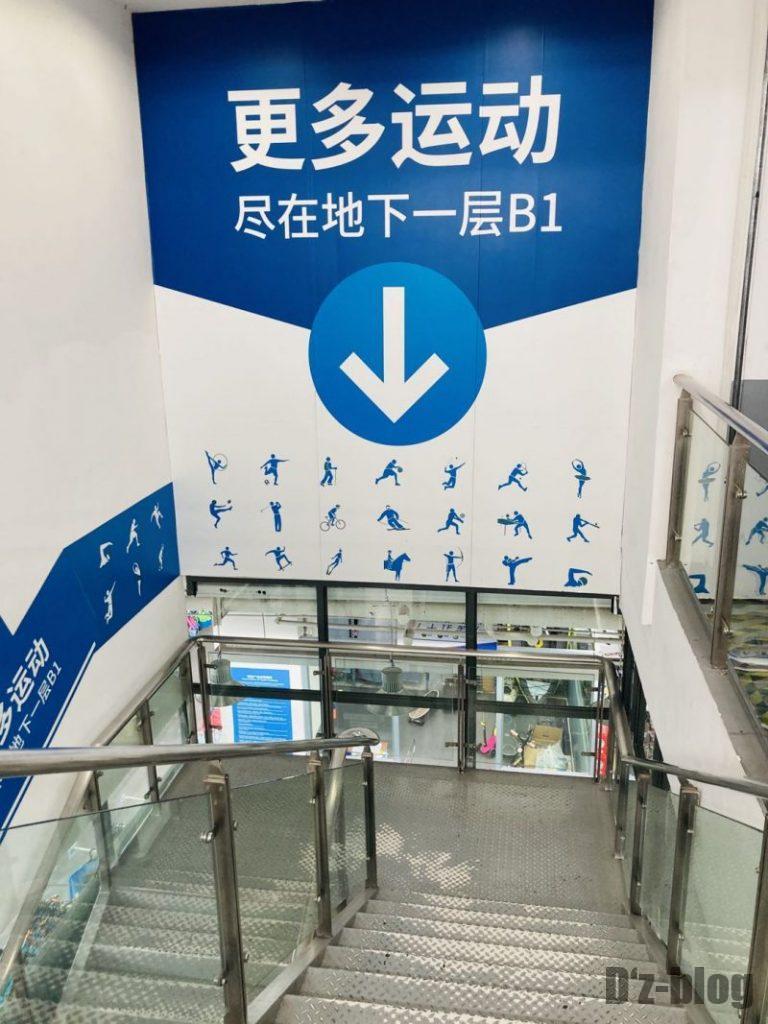 上海DECATHLON  地下階段