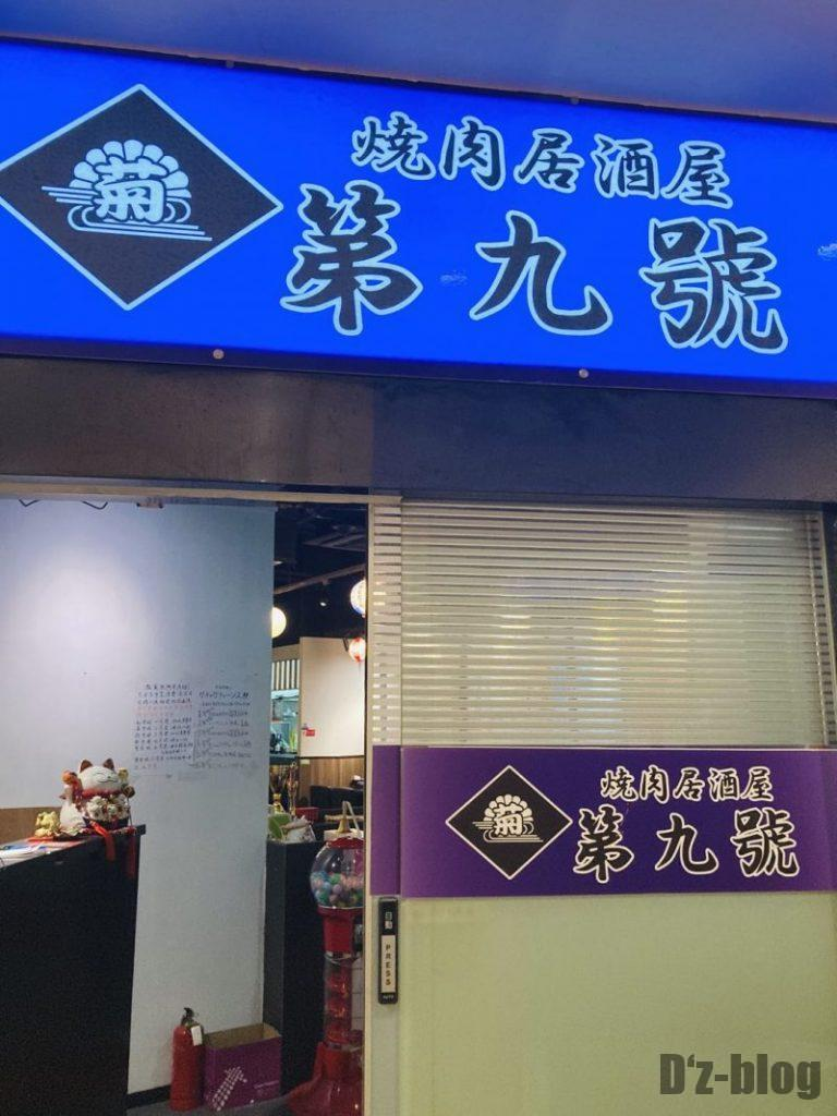 上海焼肉居酒屋 第九號