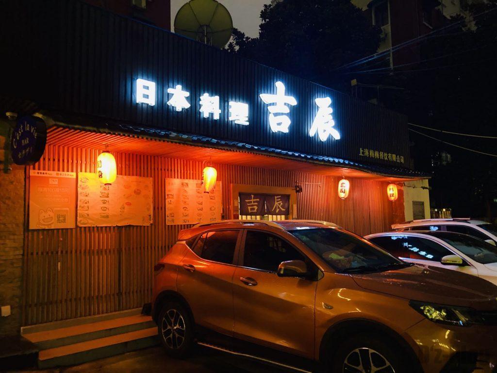 上海吉辰 店外観