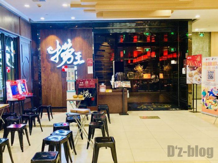 上海捞王 店舗正面
