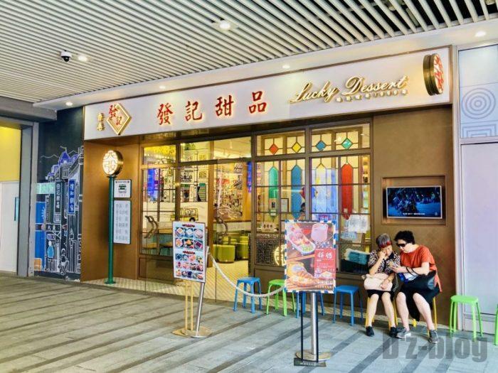 上海發记甜品 店舗