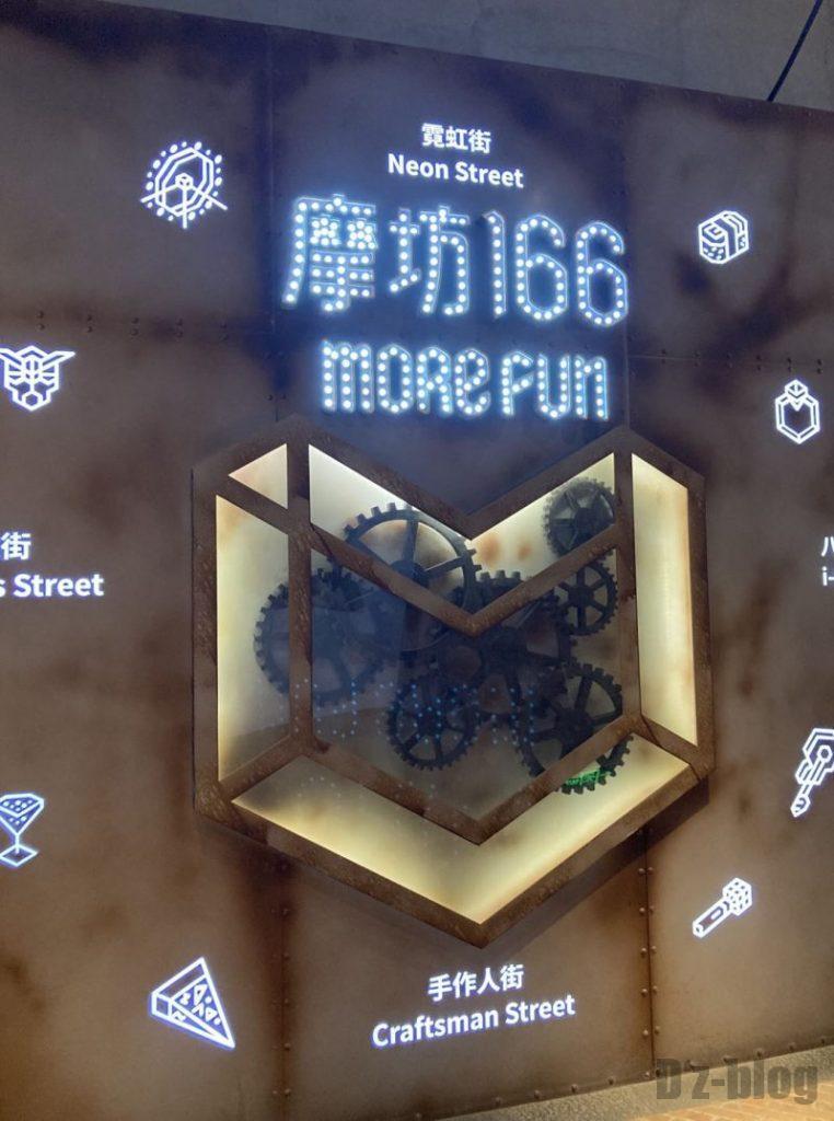 上海大悦城手作りエリア 壁