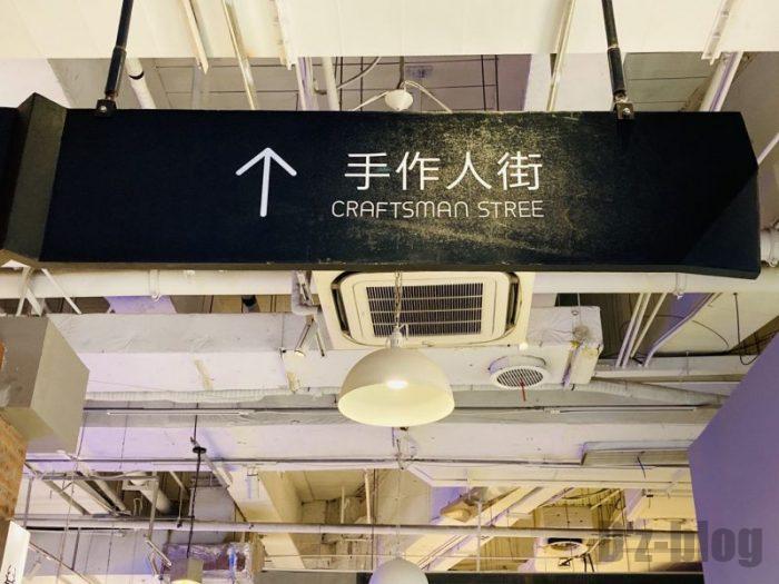 上海大悦城 手作りエリア