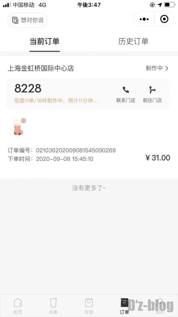 上海HEY TEA 予約番号画面