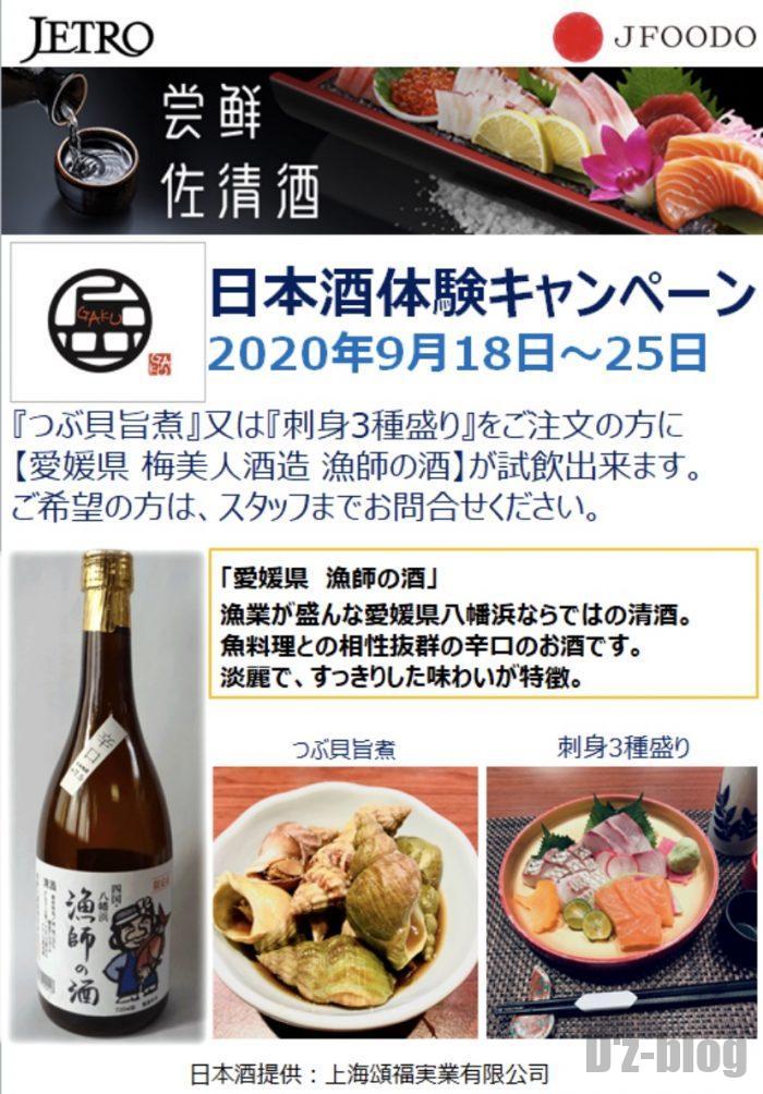 上海岳 日本酒体験キャンペーン