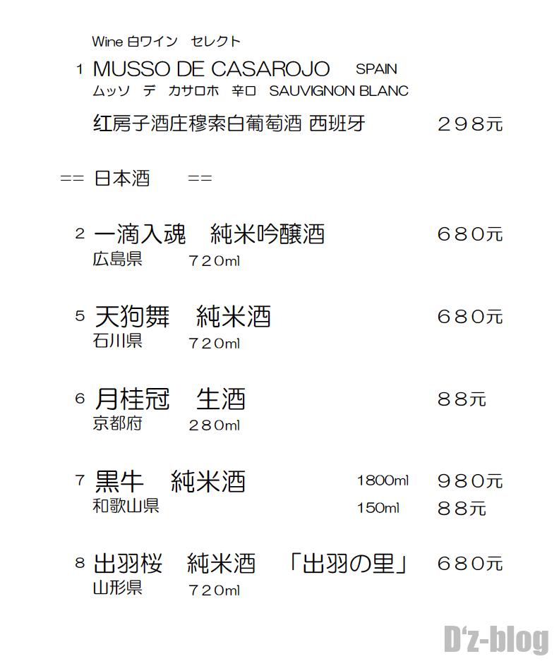 上海岳 日本酒メニュー