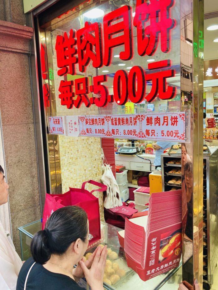 上海南京路歩行街 一店舗目鮮肉月餅店レジ