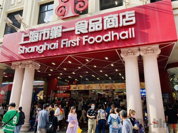 上海南京路歩行街 五店舗六店舗目