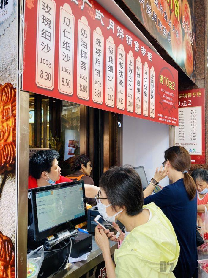 上海南京路歩行街 八店舗目月餅店レジ