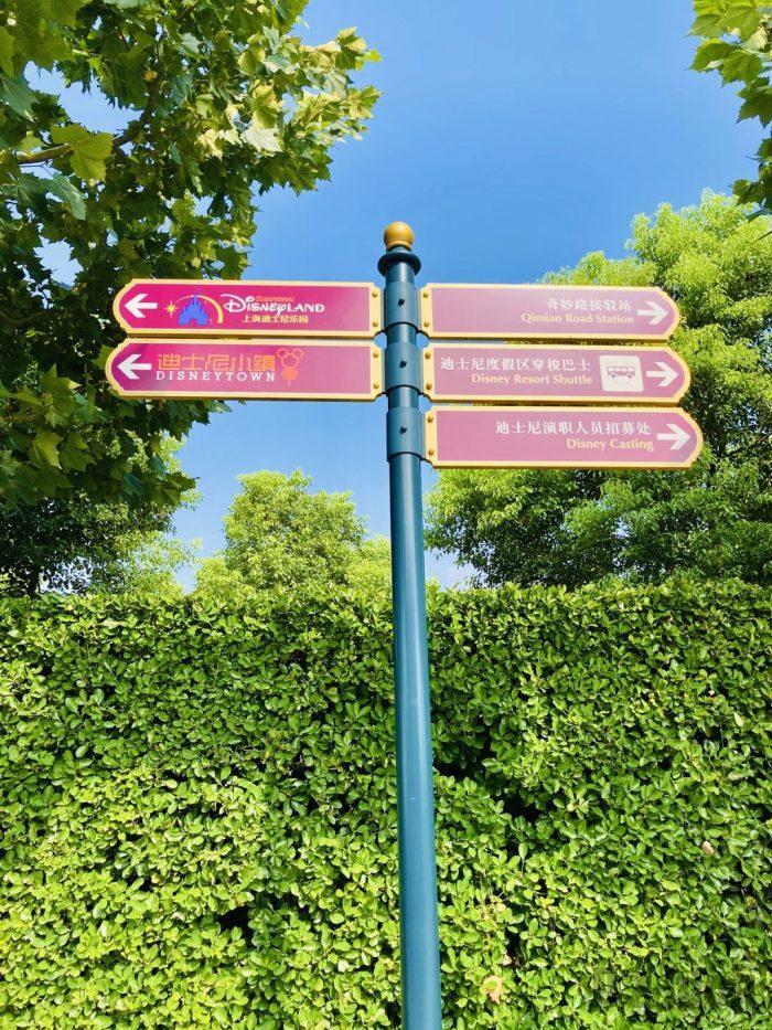 上海ディズニーランド 標識