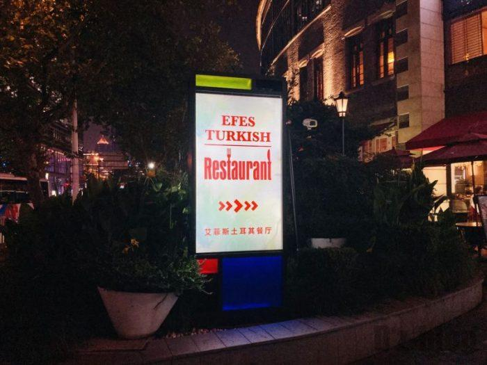 上海EFES TURKISH 案内板