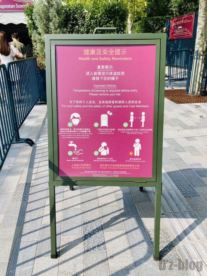 上海ディズニーランド 検温時と入場時の注意事項
