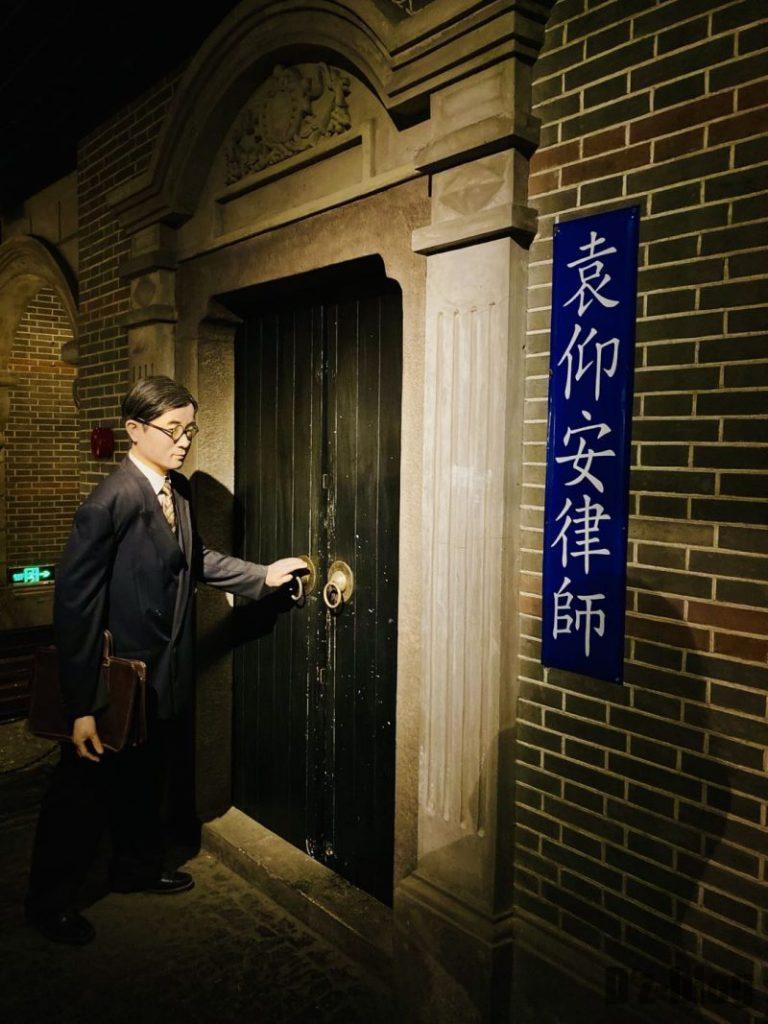 上海城市歴史発展陳列館 法律事務所