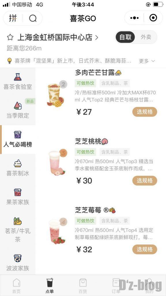 上海HEY TEA 注文画面