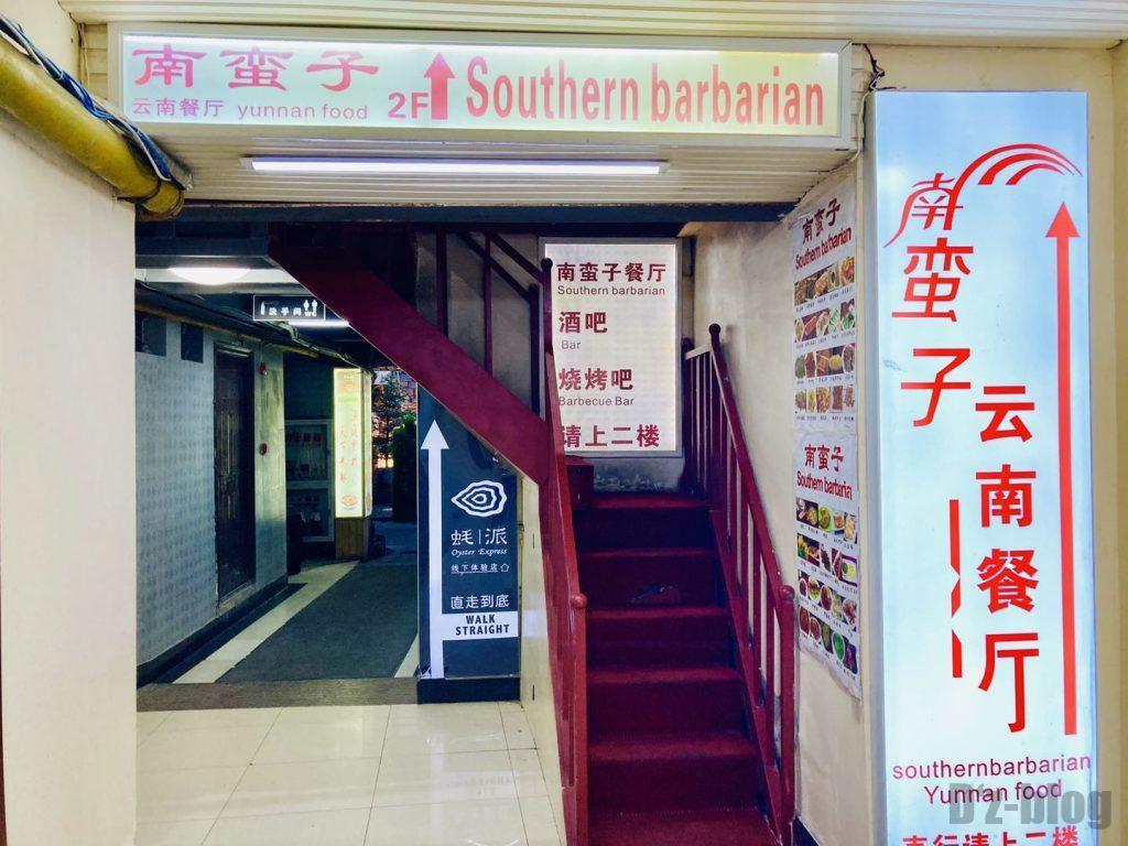 上海南蛮子 店舗階段