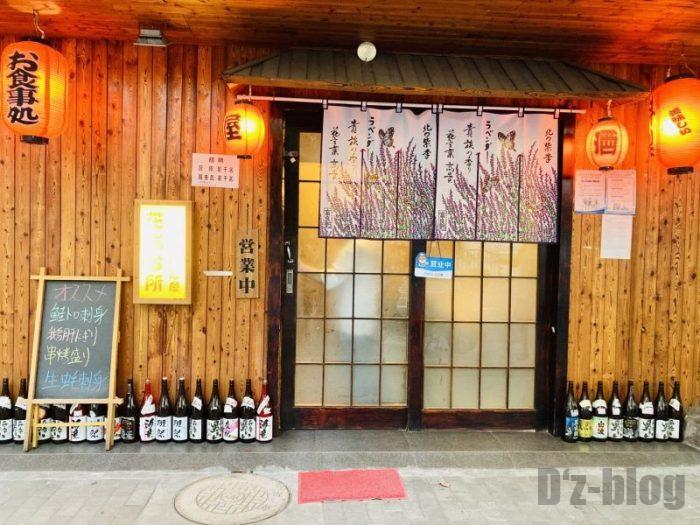 上海居酒屋花ちゃん 玄関