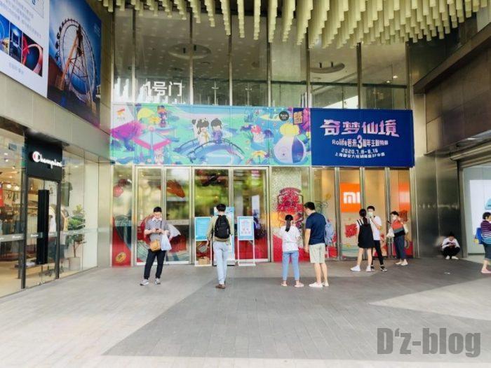上海大悦城 入口