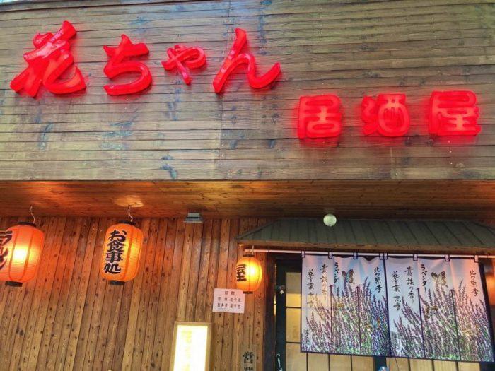 上海居酒屋花ちゃん 看板