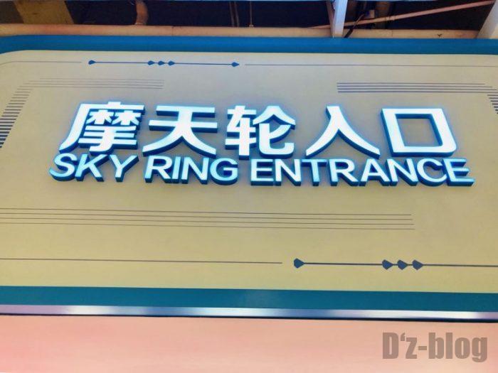 上海大悦城 観覧車乗り場 入口