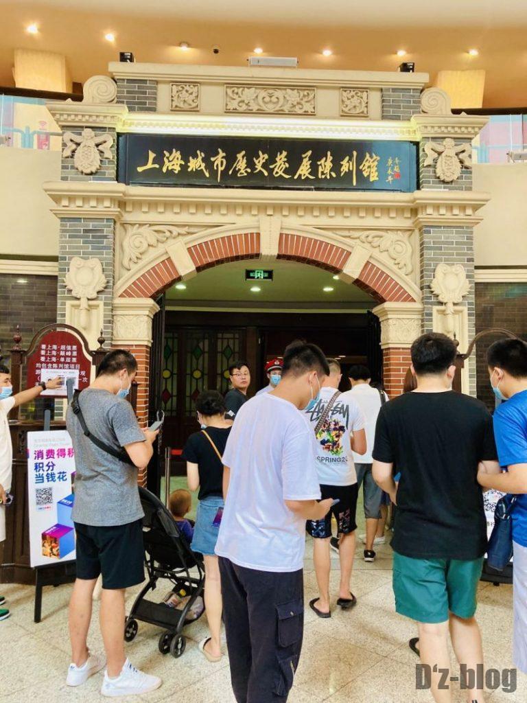 上海城市歴史発展陳列館 入口