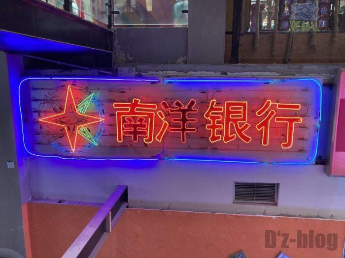 上海大悦城 霓虹街 電灯看板南洋銀行