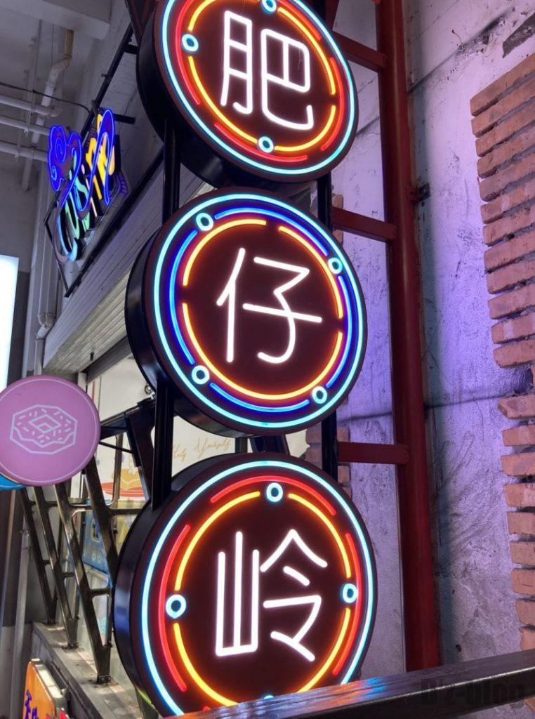 上海大悦城 霓虹街 飲食店看板