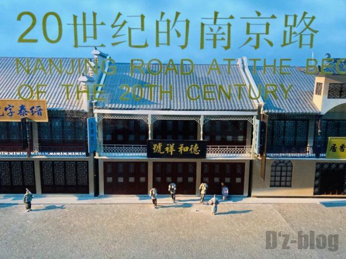 上海城市歴史発展陳列館 20世紀の南京路