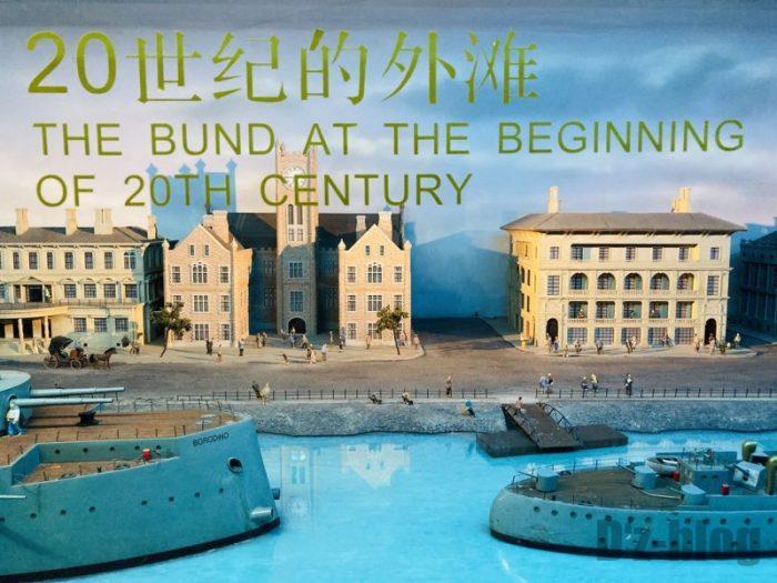上海城市歴史発展陳列館 20世紀の外滩