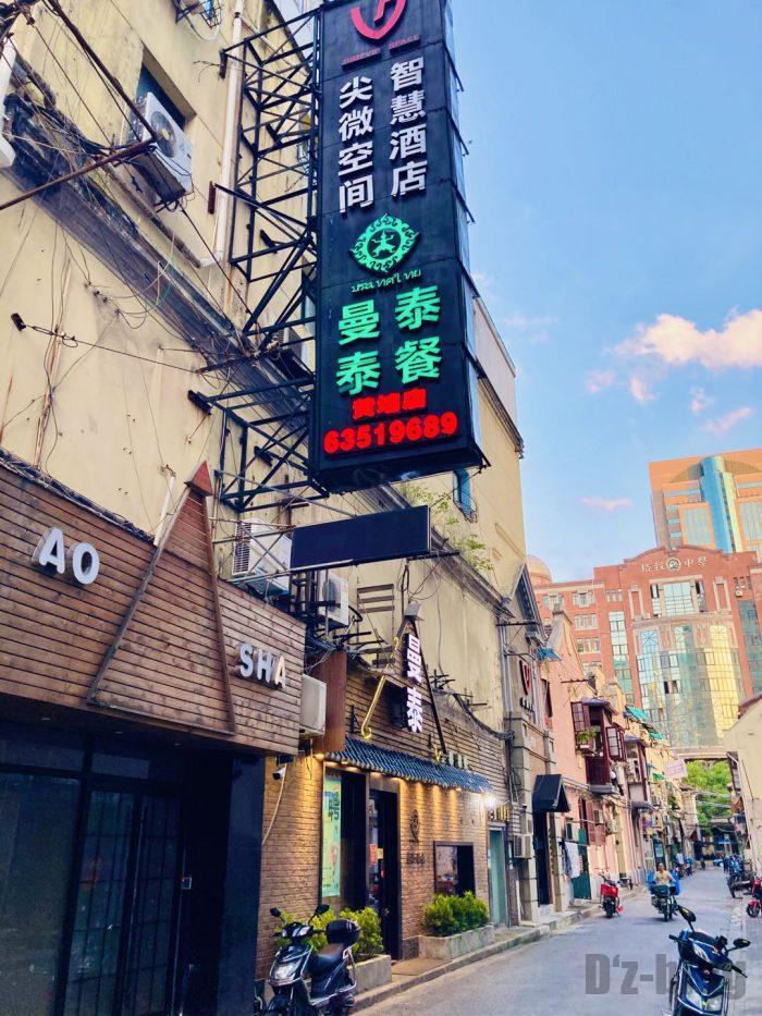 上海曼泰・泰餐看板