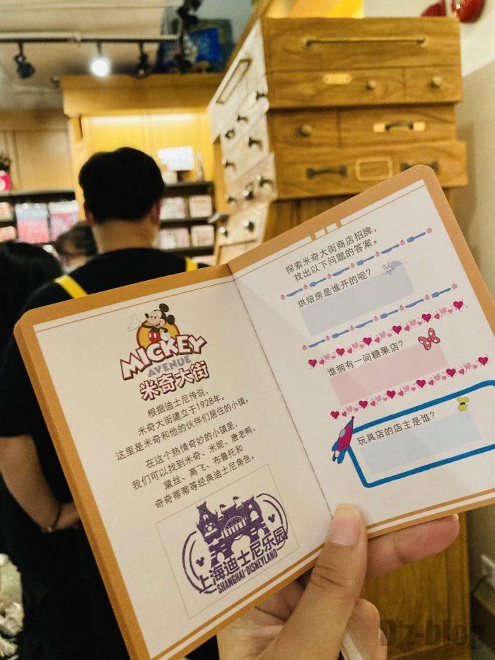 上海ディズニーランドパスポート印章1個目