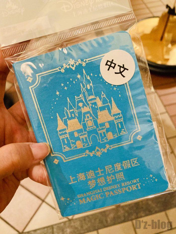 上海ディズニーランドMお土産屋ディズニーパスポート