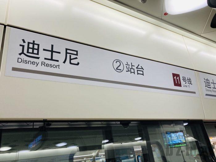 上海ディズニーランド駅