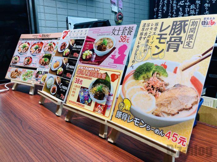上海霸嗎拉麺.メニューPOP