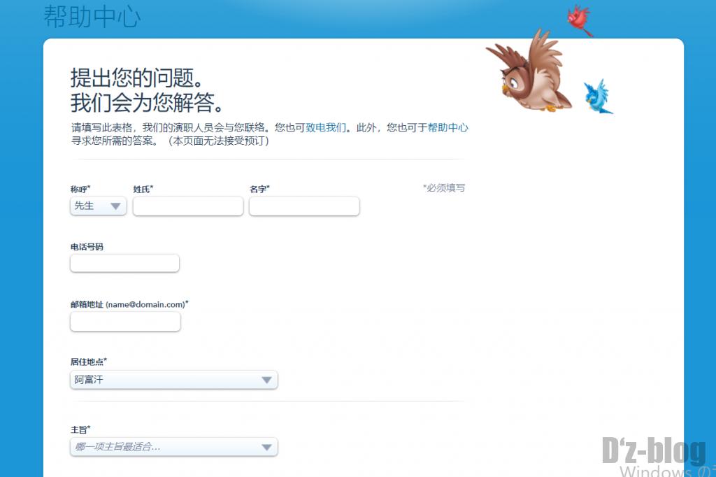 上海ディズニーランド公式サイトメール画面