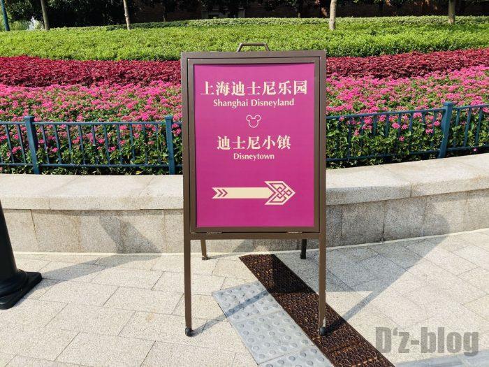 上海ディズニーランド方向への指示板