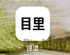 杭州TSUTAYA目里アプリ
