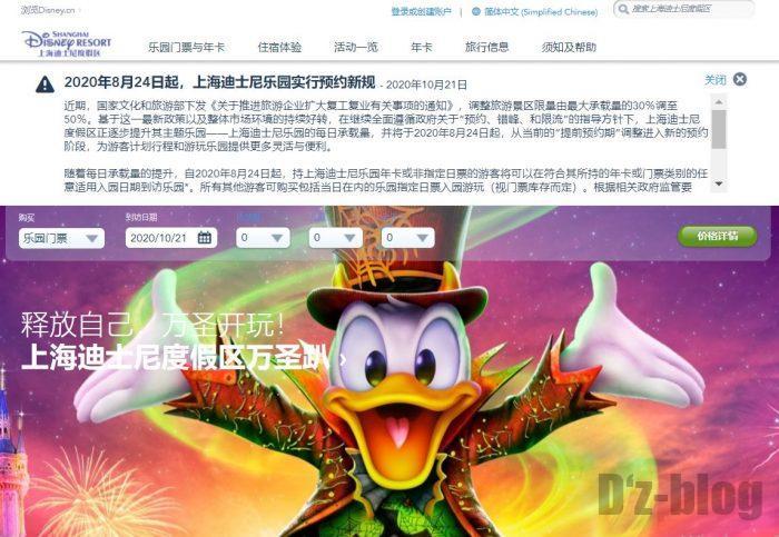 上海ディズニーランド公式サイト