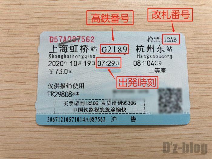 上海高鉄乗り方切符の見方