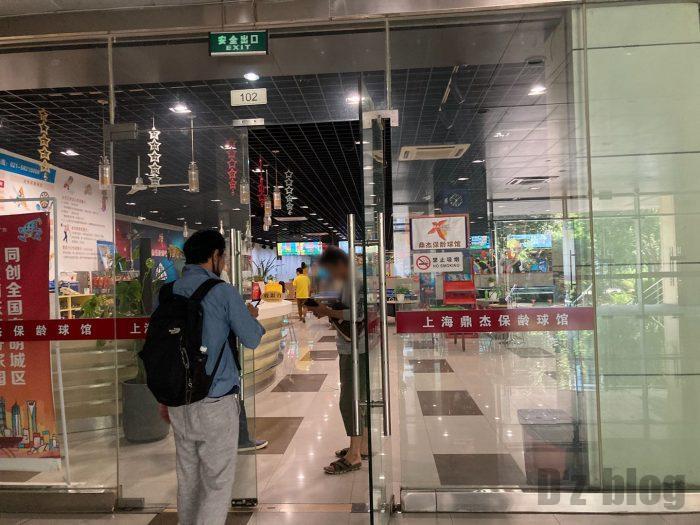 上海鼎杰ボーリング場 店入口